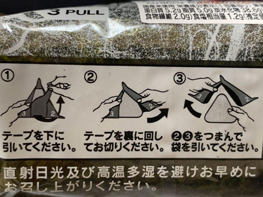 Onigiri : Bolas de arroz