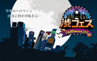 Ya Vendrá Halloween en Tokio