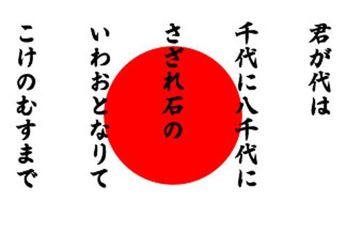Himno Nacional de Japón
