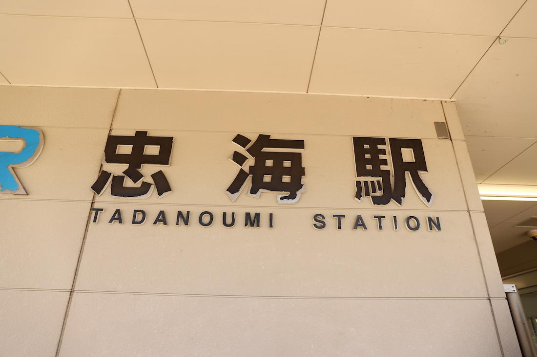 Tadanoumi JR