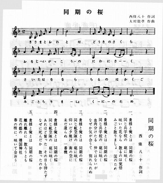 canción japonés durante la guerra