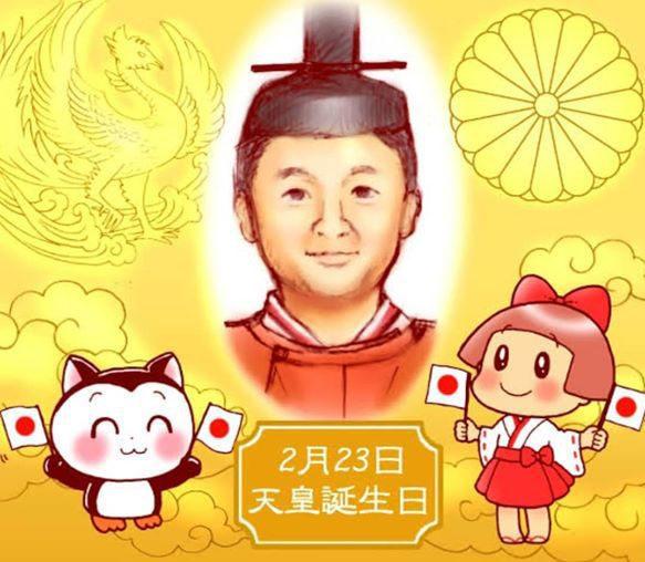 Cumpleaños de Su Majestad El Emperador
